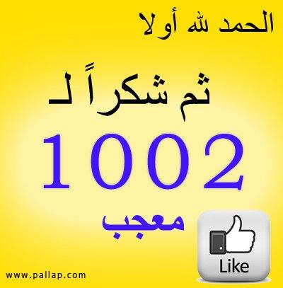 ألف معجب على الفيس بوك